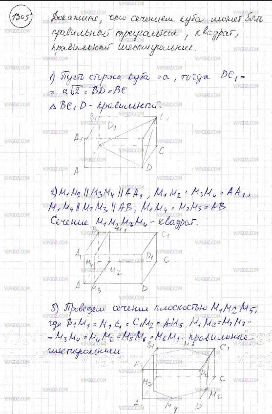 ГДЗ по геометрии ✅ 7-9 класс Атанасян — задание 1305