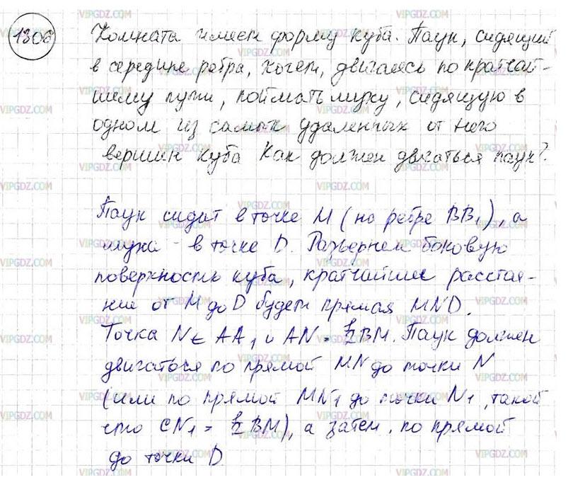 ГДЗ по геометрии ✅ 7-9 класс Атанасян — задание 1306
