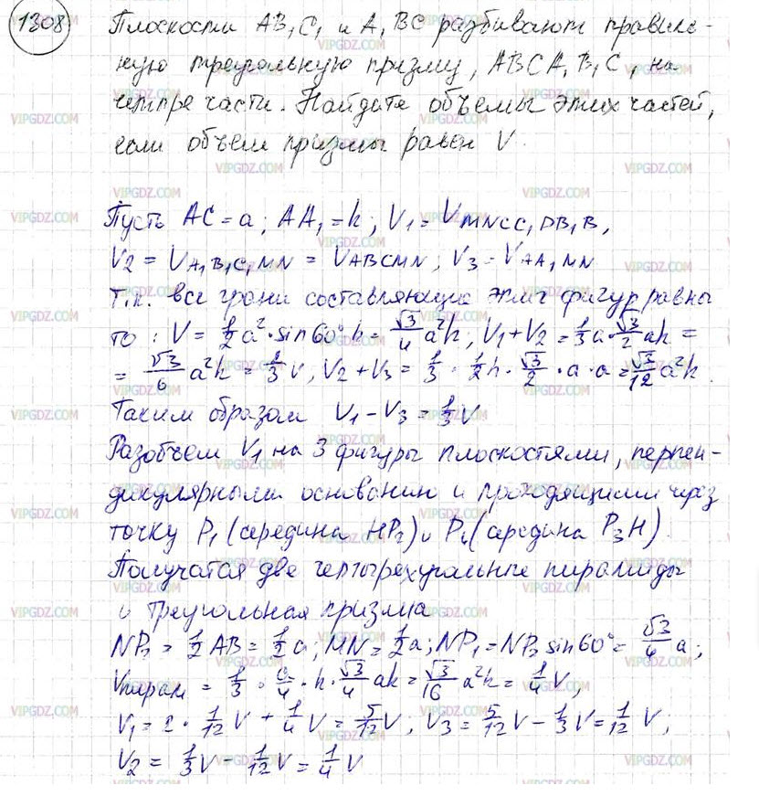 ГДЗ по геометрии ✅ 7-9 класс Атанасян — задание 1308