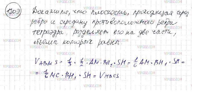 ГДЗ по геометрии ✅ 7-9 класс Атанасян — задание 1309