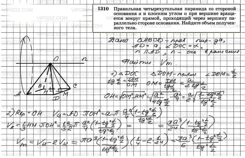 ГДЗ по геометрии ✅ 7-9 класс Атанасян — задание 1310