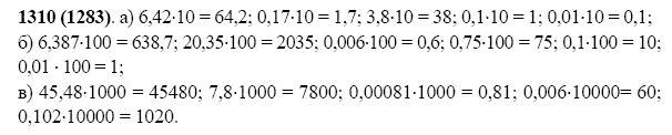 Решение задачи 1310 из учебника по математике Виленкин 5 класс