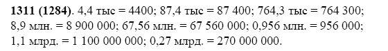 Решение задачи 1311 из учебника по математике Виленкин 5 класс