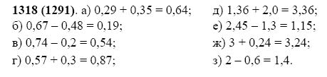 Решение задачи 1318 из учебника по математике Виленкин 5 класс