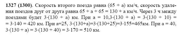 Решение задачи 1327 из учебника по математике Виленкин 5 класс