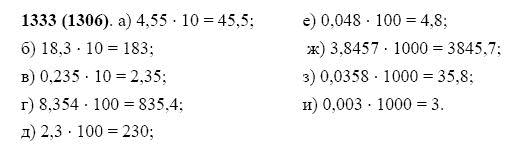 Решение задачи 1333 из учебника по математике Виленкин 5 класс