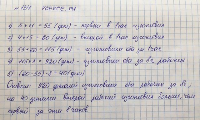 Решение задачи 134 из учебника по математике Виленкин 5 класс