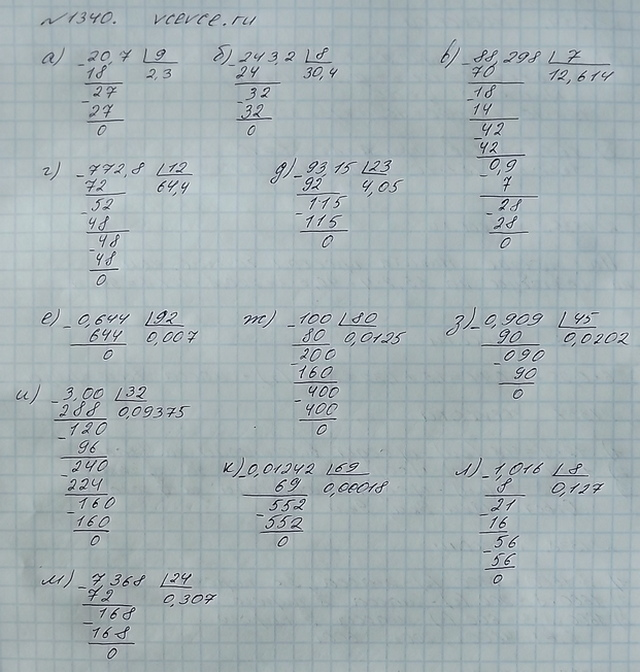 Решение задачи 1340 из учебника по математике Виленкин 5 класс