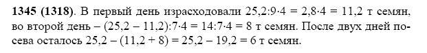 Решение задачи 1345 из учебника по математике Виленкин 5 класс