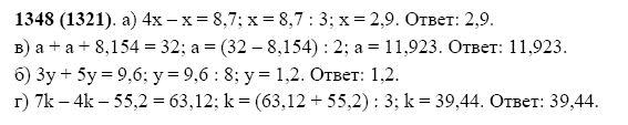 Решение задачи 1348 из учебника по математике Виленкин 5 класс