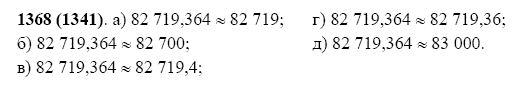 Решение задачи 1368 из учебника по математике Виленкин 5 класс