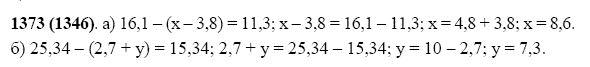 Решение задачи 1373 из учебника по математике Виленкин 5 класс