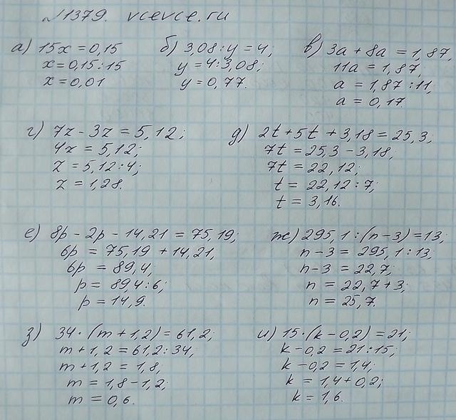 Решение задачи 1379 из учебника по математике Виленкин 5 класс