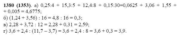 Решение задачи 1380 из учебника по математике Виленкин 5 класс