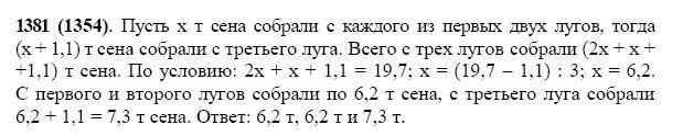 Решение задачи 1381 из учебника по математике Виленкин 5 класс