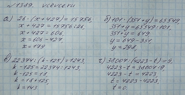 Решение задачи 1389 из учебника по математике Виленкин 5 класс