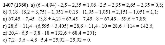 Решение задачи 1407 из учебника по математике Виленкин 5 класс
