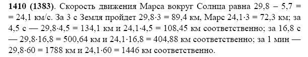 Решение задачи 1410 из учебника по математике Виленкин 5 класс