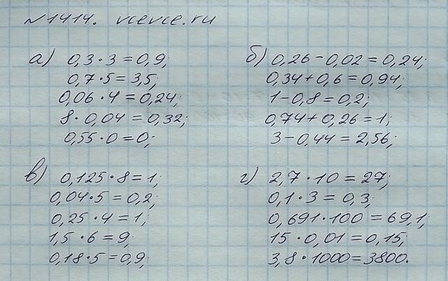 Решение задачи 1414 из учебника по математике Виленкин 5 класс
