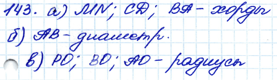 Решение задачи 143 из учебника по геометрии Атанасян 7-9 класс