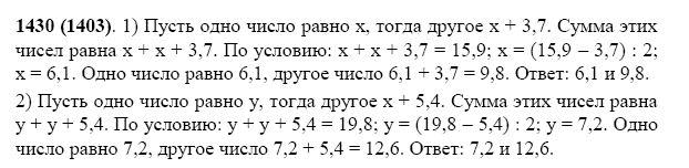 Решение задачи 1430 из учебника по математике Виленкин 5 класс
