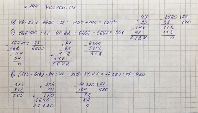 Решение задачи 144 из учебника по математике Виленкин 5 класс