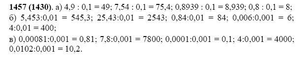 Решение задачи 1457 из учебника по математике Виленкин 5 класс