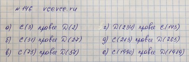 Решение задачи 146 из учебника по математике Виленкин 5 класс