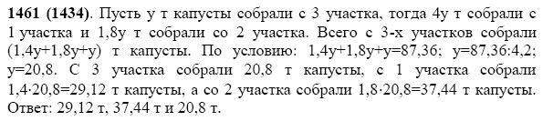Решение задачи 1461 из учебника по математике Виленкин 5 класс