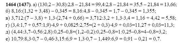 Решение задачи 1464 из учебника по математике Виленкин 5 класс