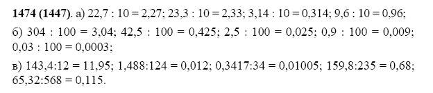 Решение задачи 1474 из учебника по математике Виленкин 5 класс