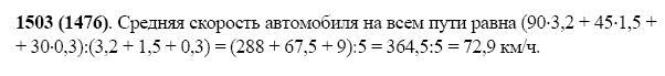 Решение задачи 1503 из учебника по математике Виленкин 5 класс