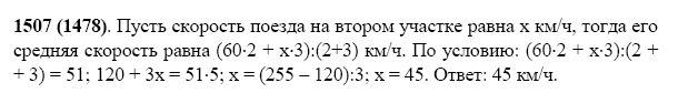 Решение задачи 1507 из учебника по математике Виленкин 5 класс