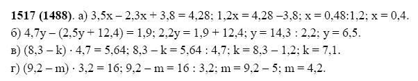 Решение задачи 1517 из учебника по математике Виленкин 5 класс