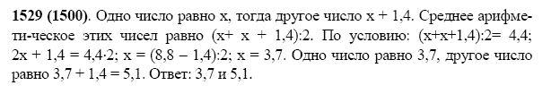 Решение задачи 1529 из учебника по математике Виленкин 5 класс