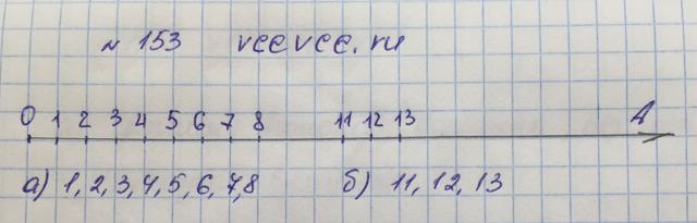 Решение задачи 153 из учебника по математике Виленкин 5 класс