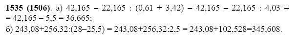 Решение задачи 1535 из учебника по математике Виленкин 5 класс