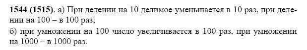 Решение задачи 1544 из учебника по математике Виленкин 5 класс