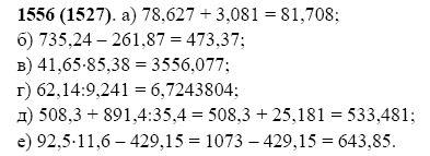 Решение задачи 1556 из учебника по математике Виленкин 5 класс