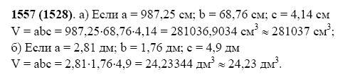 Решение задачи 1557 из учебника по математике Виленкин 5 класс
