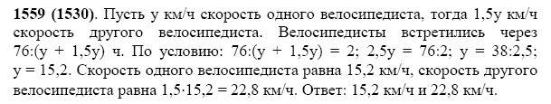Решение задачи 1559 из учебника по математике Виленкин 5 класс
