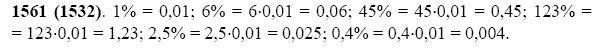 Решение задачи 1561 из учебника по математике Виленкин 5 класс