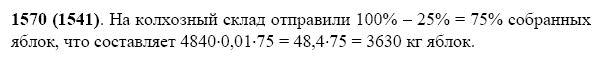 Решение задачи 1570 из учебника по математике Виленкин 5 класс