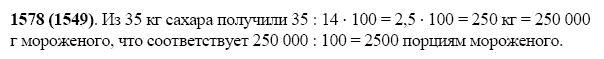 Решение задачи 1578 из учебника по математике Виленкин 5 класс