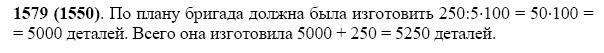 Решение задачи 1579 из учебника по математике Виленкин 5 класс