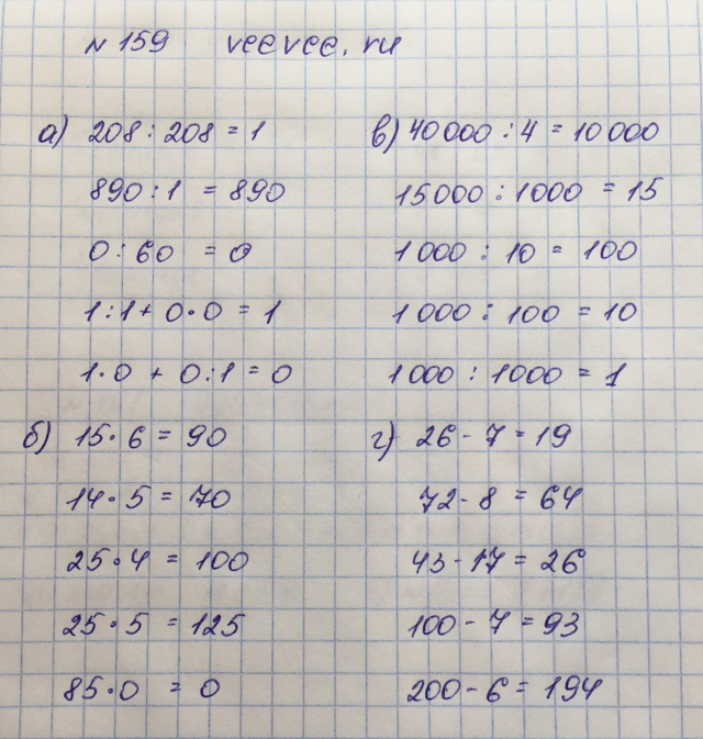 Решение задачи 159 из учебника по математике Виленкин 5 класс