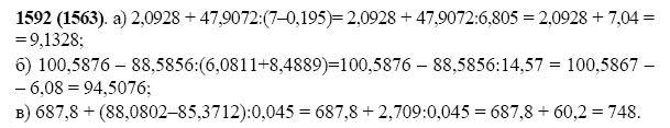 Решение задачи 1592 из учебника по математике Виленкин 5 класс