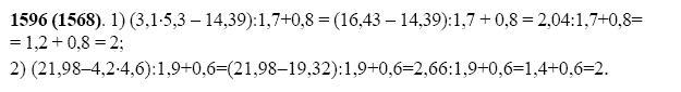 Решение задачи 1596 из учебника по математике Виленкин 5 класс