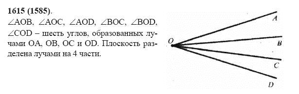 Решение задачи 1615 из учебника по математике Виленкин 5 класс