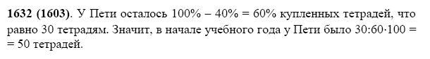 Решение задачи 1632 из учебника по математике Виленкин 5 класс